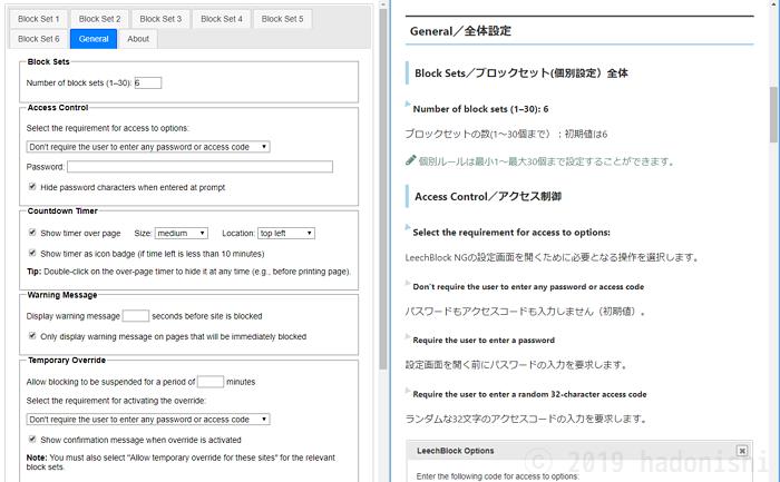 拡張機能 LeechBlock NG 全体設定 General の英語原文と日本語での解説のサムネイル