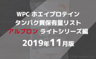2019年11月版 アルプロン WPC ホエイプロテイン ライトシリーズ タンパク質保有量の一覧