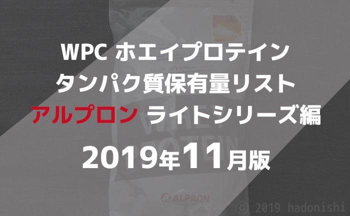 2019年11月版 アルプロン WPC ホエイプロテイン ライトシリーズ タンパク質保有量の一覧のサムネイル