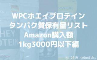 2019年11月版 Amazonで手に入る3000円以下の味付きホエイプロテインのタンパク質保有量一覧とおまけ