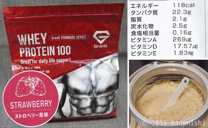 レビュー:グロング ホエイプロテイン100 スタンダード ストロベリー風味を飲んだ感想と情報整理のサムネイル