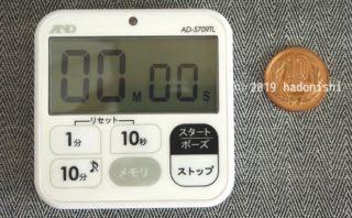 A&D AD-5709TL 10円玉とのサイズ比較