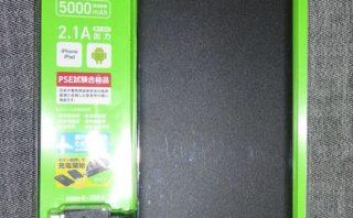 エレコム モバイルバッテリー DE-M09-5000BK パッケージ