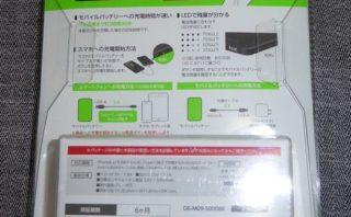 エレコム モバイルバッテリー DE-M09-5000BK パッケージ裏