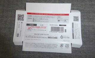 エレコム モバイルバッテリー DE-M09-5000BKパッケージ下の紙