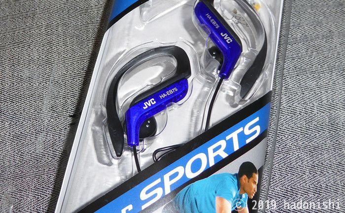 レビュー:JVC HA-EB75 防滴スポーツイヤホンはカナル嫌いでも使える理想の有線イヤホンのサムネイル