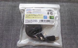 Groovy 巻取式USBケーブル GM-UH003 miniBタイプ パッケージ