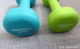 レビュー:Amazonで売っていた中国メーカーPRO IRONのダンベルを普通に使っている