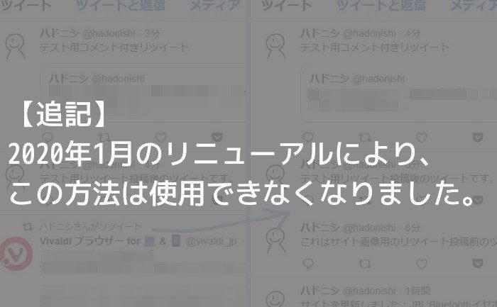 【2020年版では使用不可】パソコン限定:拡張機能 Stylusを利用し、ログインしていないTwitterでリツイートを消すのサムネイル