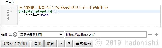 パソコン限定:拡張機能 Stylusを利用し、ログインしていないTwitterでリツイートを消す設定
