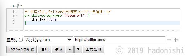 ログインしていないTwitterで特定のユーザーを消す設定例