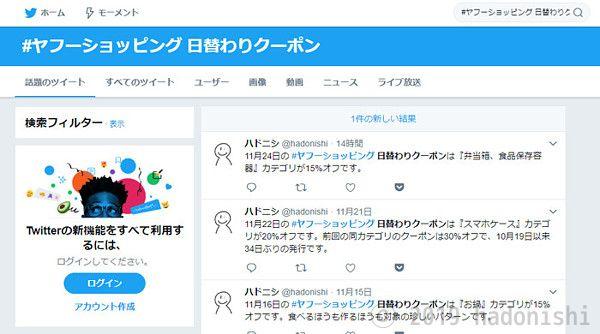 ログインしていないTwitterで特定のユーザーを消す設定 適用前