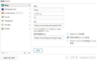 WEBブラウザ Vivaldiのアドレスバー検索欄にデフォルトで登録されている検索エンジンの一覧と詳細設定