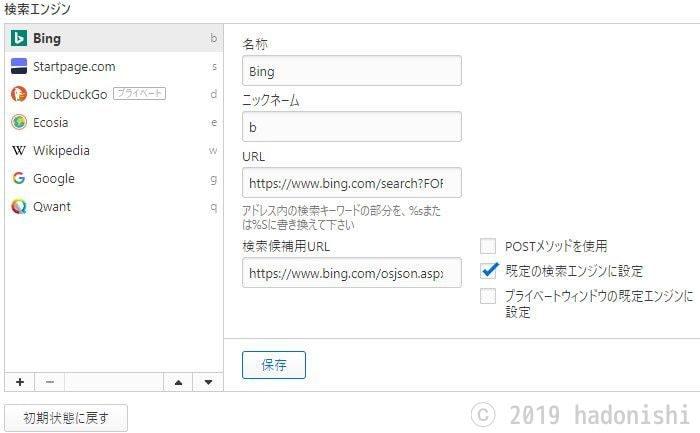 WEBブラウザ Vivaldiのアドレスバー検索欄にデフォルトで登録されている検索エンジンの一覧と詳細設定のサムネイル