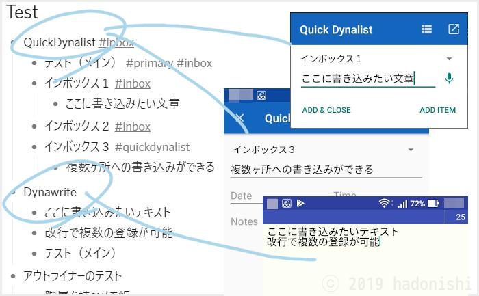 AndroidスマホからDynalistへメモを放り込むアプリ DynawriteとQuickDynalistの比較のサムネイル