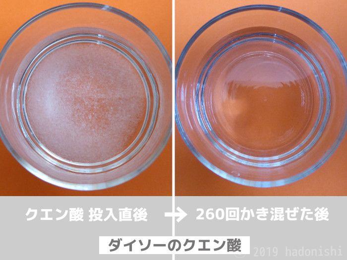 左がダイソーのクエン酸を入れた直後、右が溶けた後