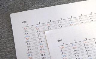 2020年版 残り日数のカウントダウン付き年間リストカレンダー A4横型PDF