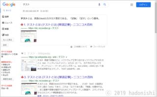 パソコン版Google検索結果の見た目をブラウザ拡張機能やスタイルシートでちょっと便利にカスタマイズする