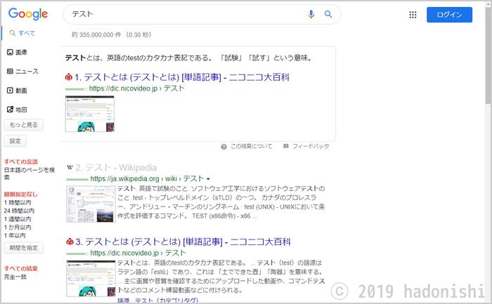 パソコン版Google検索結果の見た目をブラウザ拡張機能やスタイルシートでちょっと便利にカスタマイズするのサムネイル