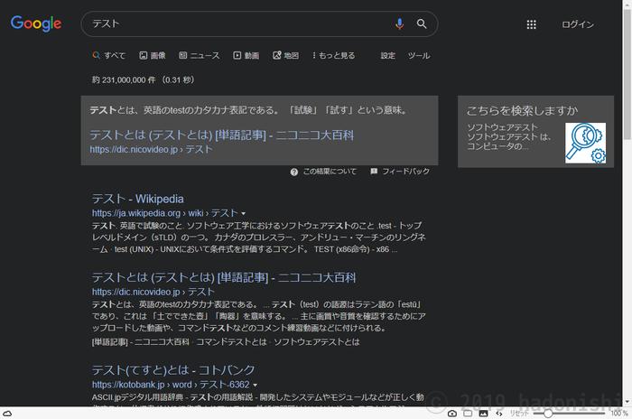拡張機能『Dark Theme for Google』を適用した検索結果