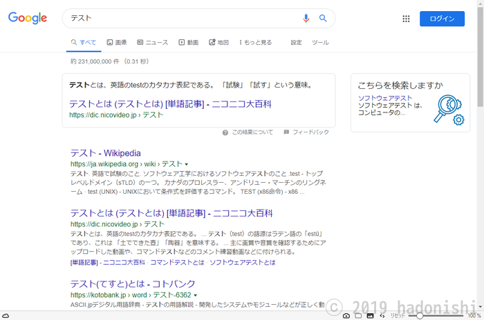 Google検索結果のデフォルト表示