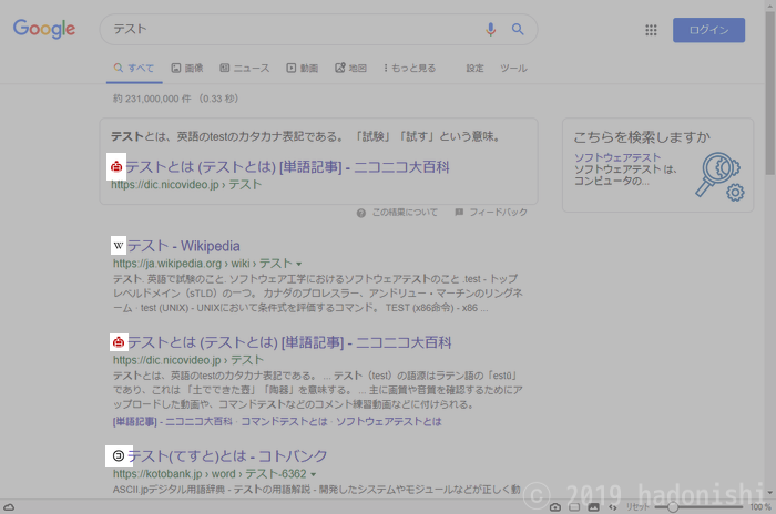 拡張機能『Google Search Favicons』を適用した検索結果