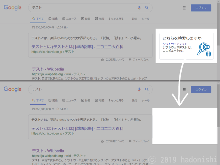 『こちらを検索しますか』を非表示にした検索結果