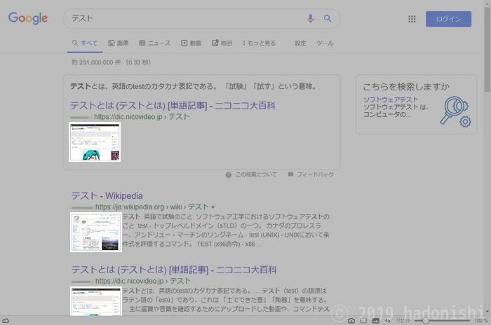 拡張機能『SearchPreview』を適用した検索結果
