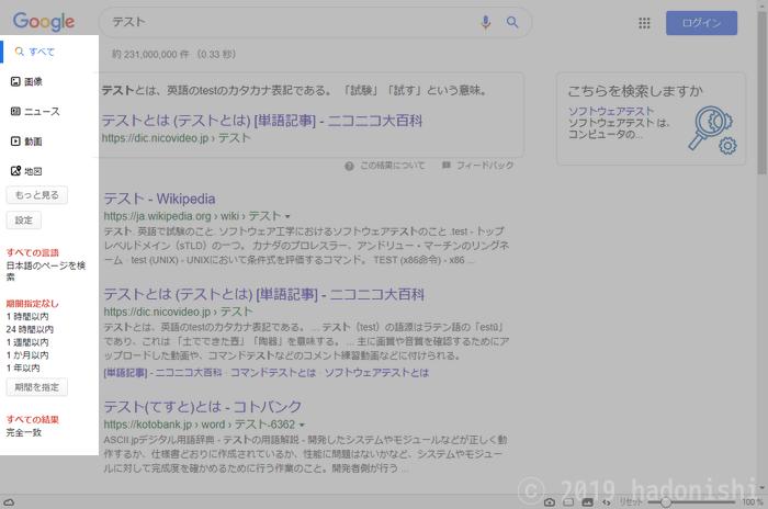 検索ツールを横に表示した検索結果