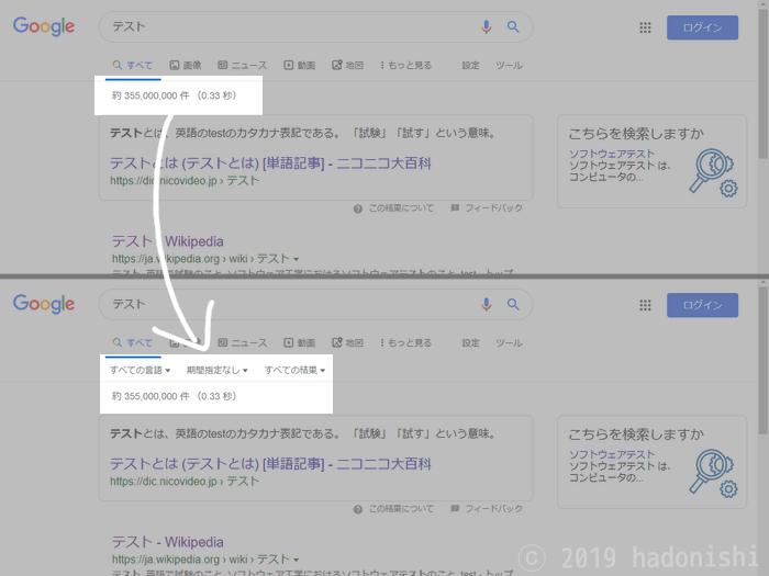 検索ツール(言語、期間指定など)を常に表示した検索結果
