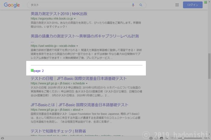 拡張機能『uAutoPagerize』を適用した検索結果