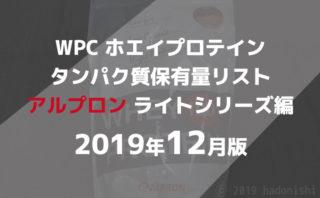 2019年12月版 アルプロン WPC ホエイプロテイン ライトシリーズ タンパク質保有量の一覧