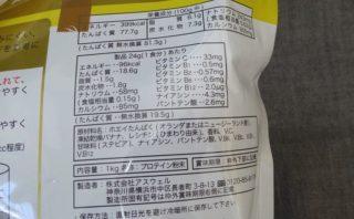ボディウィング ホエイプロテイン バナナ 成分表アップ