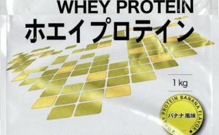 ボディウィング ホエイプロテイン バナナ パッケージスキャン表