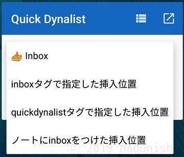 #indexと#quickdynalistのついた行が追加されたQuickDynalist