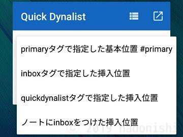 indoxの代わりに#primaryが追加されたQuick Dynalist