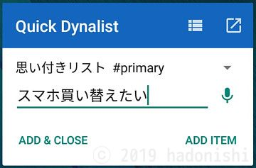 Quick Dynalistにメモを記入したところ