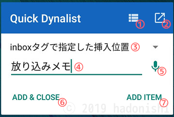 Quick Dynalist 基本のメモ入力画面