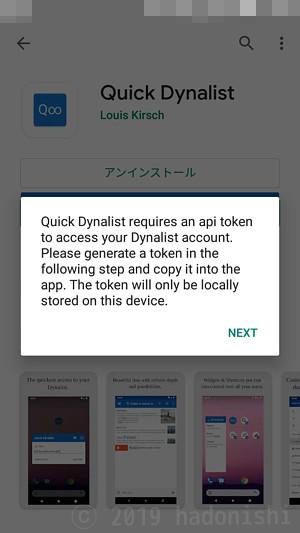 Quick Dynalist 初期起動時のみのメッセージ