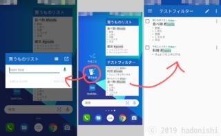 Androidアプリ Quick Dynalist の応用的な使い方~ウィジェットとショートカット~