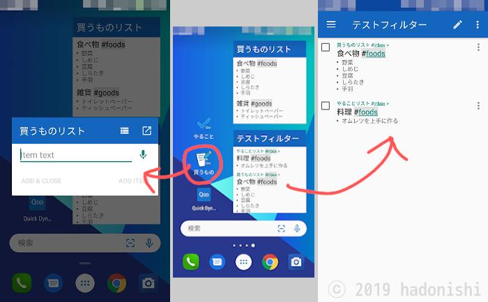 Androidアプリ Quick Dynalist の応用的な使い方~ウィジェットとショートカットのサムネイル