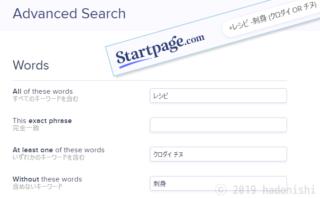 プライバシーな検索エンジン Startpage.com の Advanced Search(高度な検索)と検索演算子について