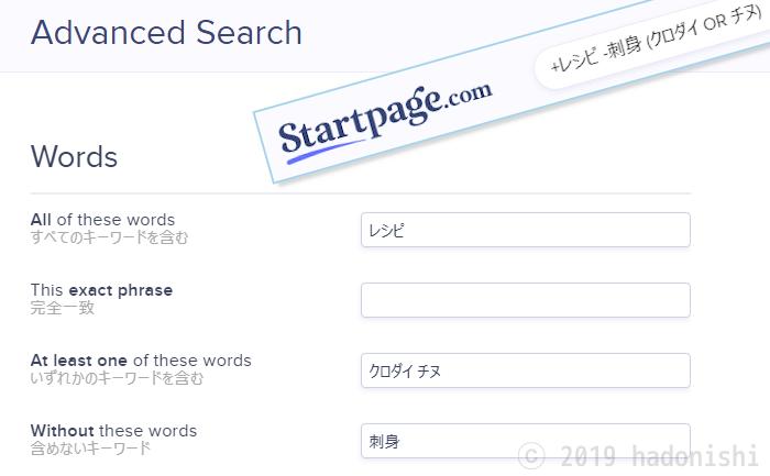 プライバシーな検索エンジン Startpage.com の Advanced Search(高度な検索)と検索演算子についてのサムネイル
