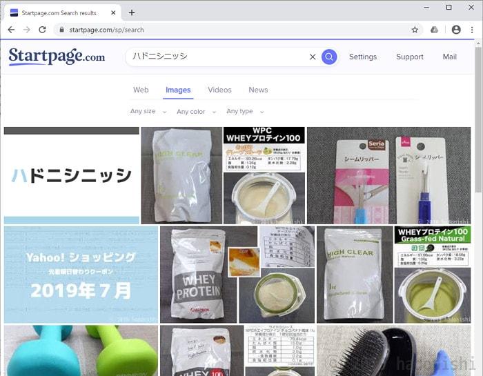Startpage.comでのImagesの検索結果画面