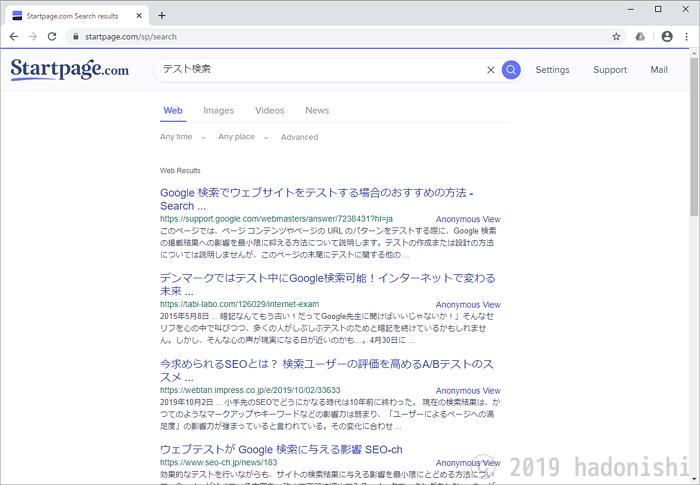 Startpage.comでのWebの検索結果画面