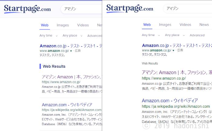 拡張機能Stylusを利用して Startpage.com を少し見やすくしたりGoogleっぽくしたりするのサムネイル