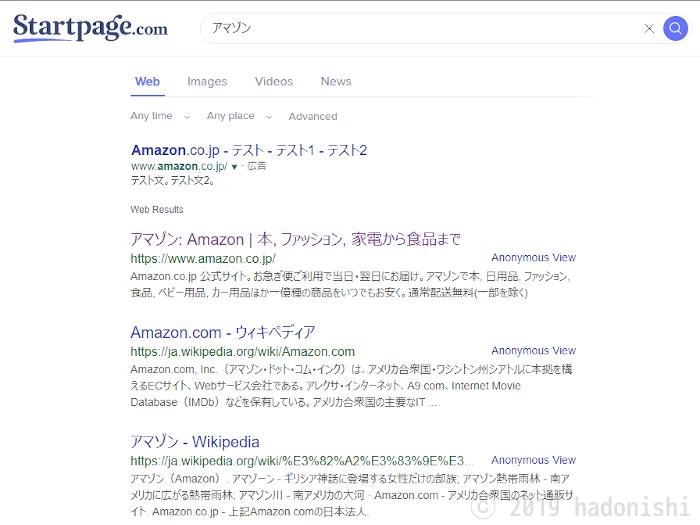 Startpage.com Googleっぽくするスタイルシート 適用後