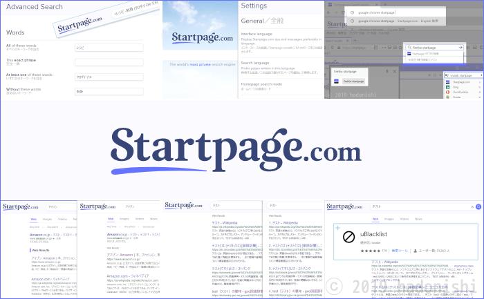 検索エンジンStartpage.comの使い方に関する記事一覧のサムネイル