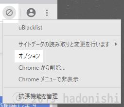 uBlacklistの拡張機能ボタンを右クリックして、『オプション』を開く