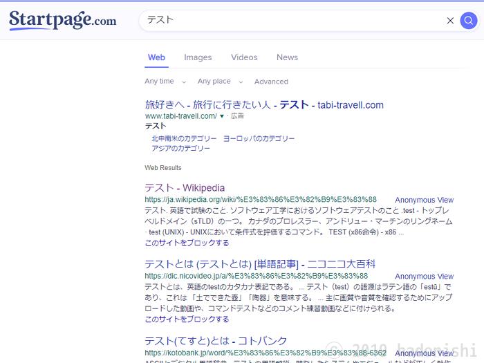 Startpage.comで検索を行う。